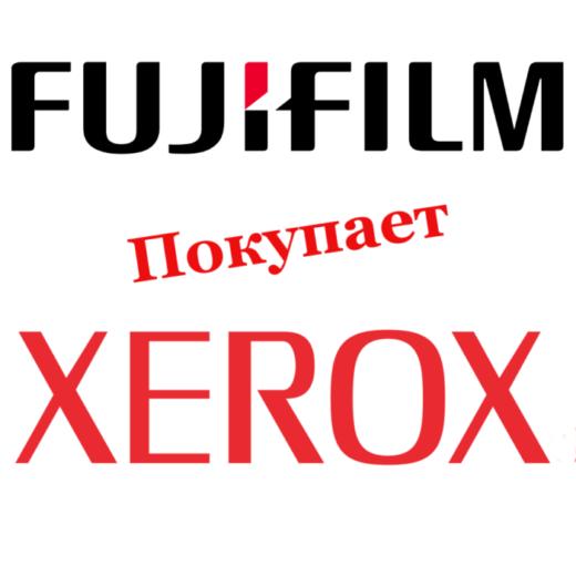 Fujifilm выкупает контрольный пакет акций Xerox